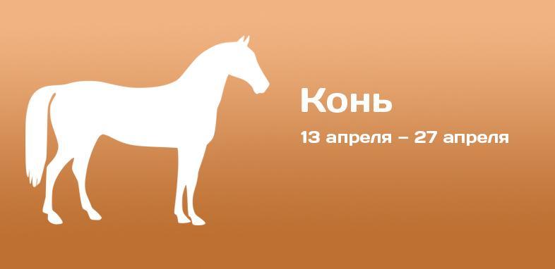 Конь по индийскому гороскопу