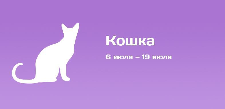 Кошка по индийскому гороскопу