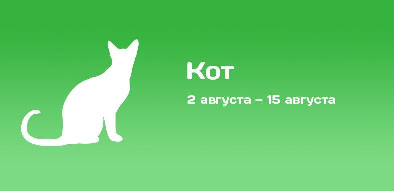 Кот по индийскому гороскопу