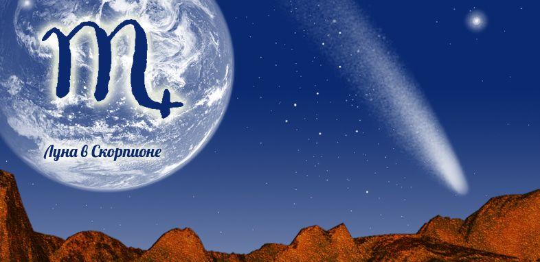 Гармонизация луны в скорпионе